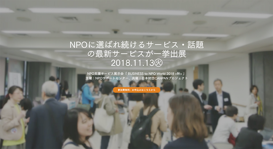 BUSINESS to NPO World 2018 <秋>に出展します